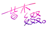 Tsuzuru sig