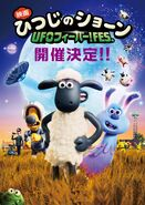 Farmageddon A Shaun the Sheep Movie Japanese Poster 03