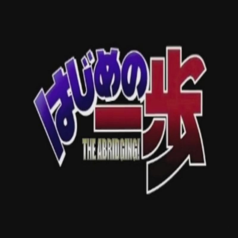 Hajime No Ippo: The Abridging!