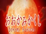 Ookami Kakushi The Abridged Series (VegetaSasuke0)