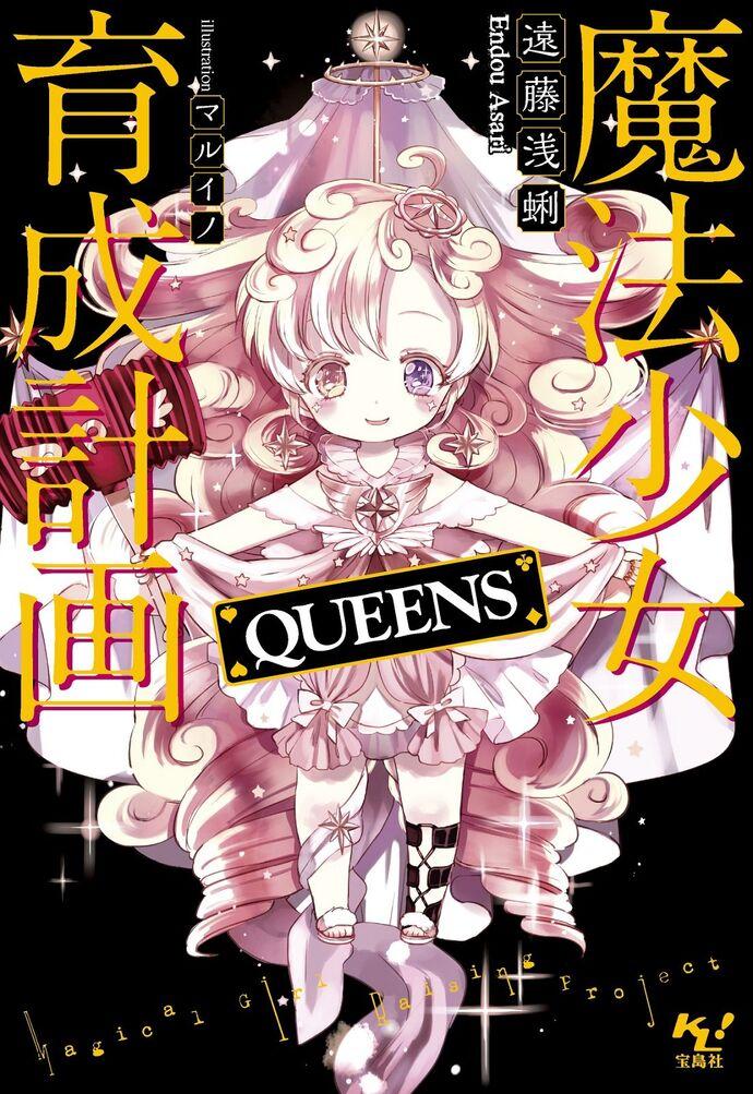 Volume 10-LN-Cover