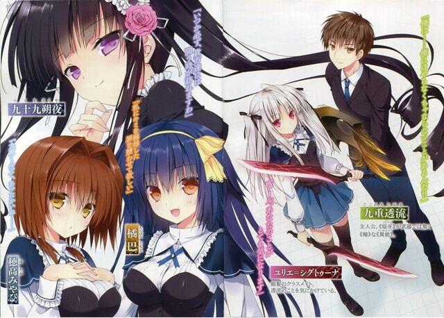 File:Absolute Duo Char.jpg