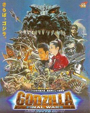 GodzillaFinalWarsPoster