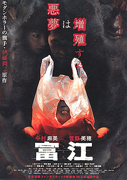 Tomie poster
