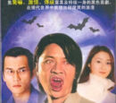 My Date with a Vampire (Hong Kong TV Series)
