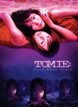 Tomie Forbidden Fruit