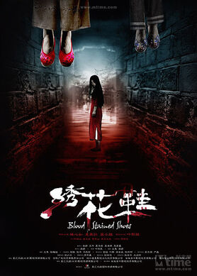 Blood Stained Shoes poster