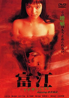 Tomie-Another-Face-1999-J-Movie