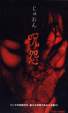 Ju-on VHS cover