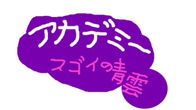Academy sugoi seun logo by okamiemmacutie03-daenb5u