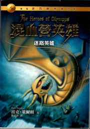 HeroesOlympusChina