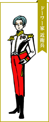 Uniform - Dowa Royal Guard