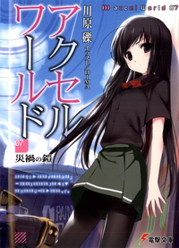 Accel World Volume 07