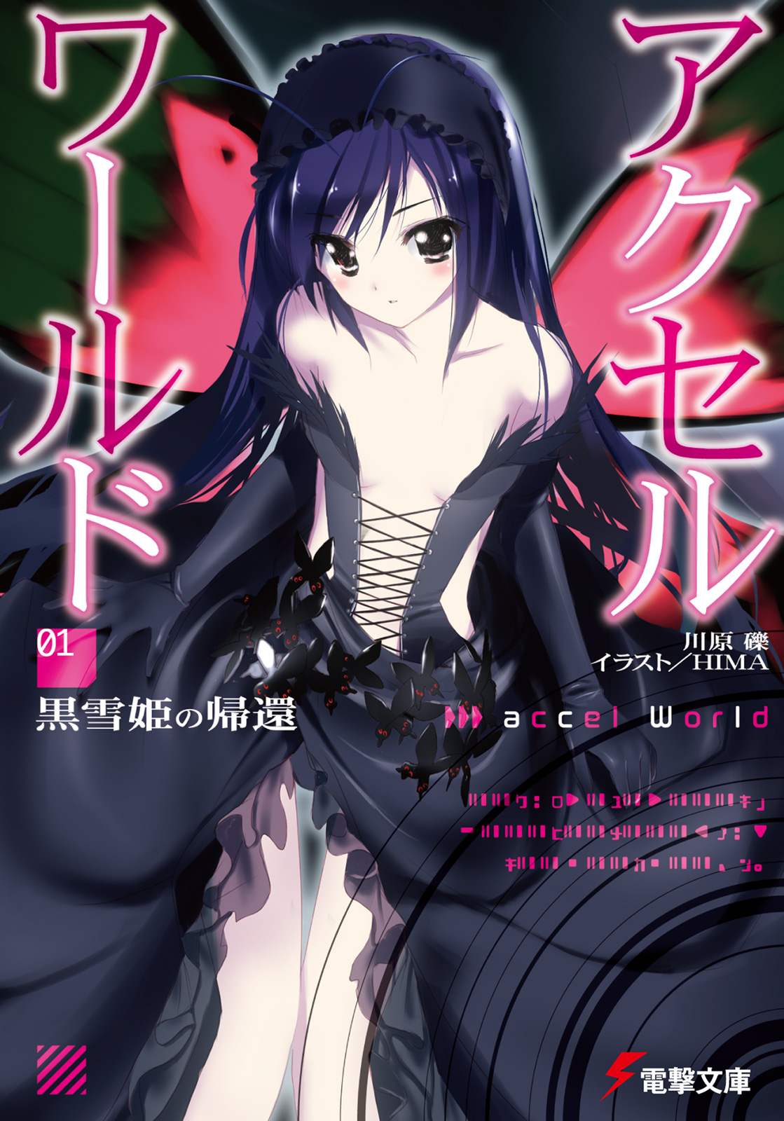 List of Accel World Light Novel Volumes | Accel World Wiki