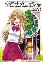 Magisa Garden Manga - Volume 08 Cover