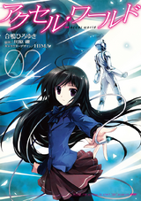 Accel World Manga - Volume 02 Cover