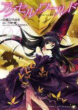 Accel World Manga - Volume 04 Cover