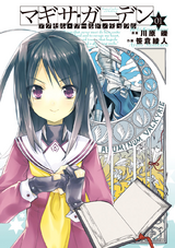 Magisa Garden Manga - Volume 01 Cover