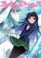 Accel World Manga - Volume 06 Cover