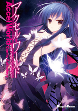 Accel World Comic Anthology
