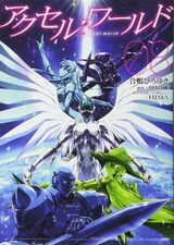 Accel World Manga - Volume 08 Cover