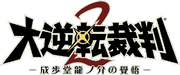 Dgs2-logo