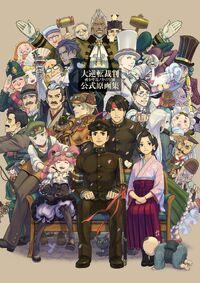DGS Artbook Cover 2
