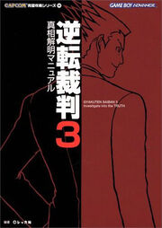 Gyakuten Saiban 3 Investigate into the TRUTH