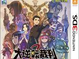 Dai Gyakuten Saiban 2: Naruhodou Ryuunosuke no Kakugo