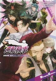 Gyakuten Kenji Dengeki Comic Anthology