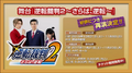 Gyakuten Saiban 2 stage show - AA6 Special Stage TGS 2015.png