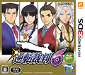 Aa6coverr.png