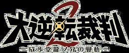 DGS2 logo
