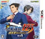 Ace Attorney Trilogy Box Art Japan Sammleredition