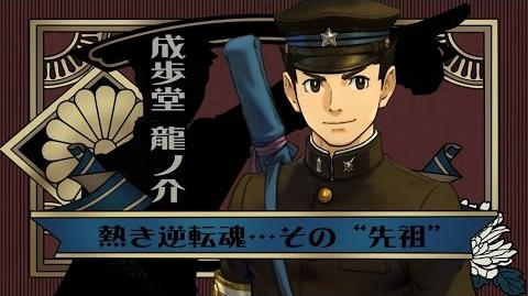 Tráiler The Great Ace Attorney