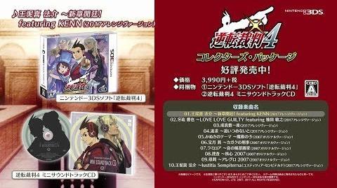 ニンテンドー3DS『逆転裁判4 コレクターズ・パッケージ』ミニサウンドトラック全曲試聴映像