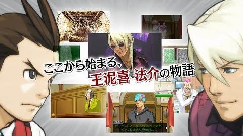 ニンテンドー3DS『逆転裁判4』プロモーション映像