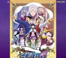 Gyakuten Saiban 6 Original Soundtrack