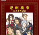 Gyakuten Kenji Official Investigation Book
