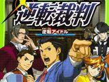 Light Novel: Gyakuten Saiban: Gyakuten Idol