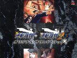 Gyakuten Saiban + Gyakuten Saiban 2 Original Soundtrack