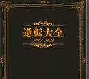 Gyakuten Taizen 2001-2016