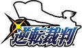 Gyakuten Saiban books logo.png