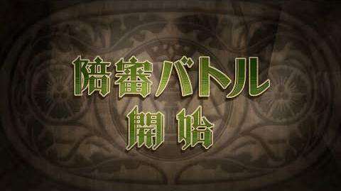 ニンテンドー3DS『大逆転裁判 -成歩堂龍ノ介の冒險-』特報 陪審バトル映像(フルver