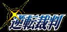 逆转裁判中文Wiki