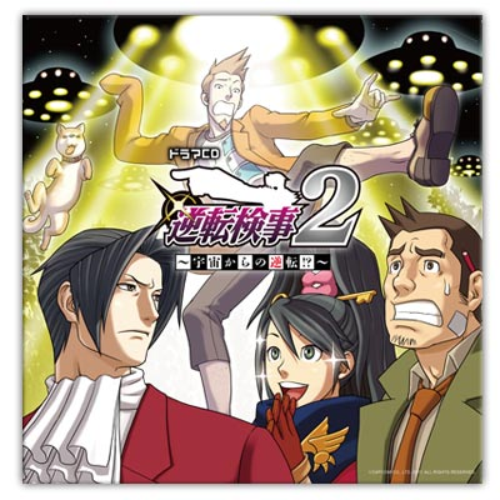 File:Drama CD Gyakuten Kenji 2 Turnabout from Space.jpg