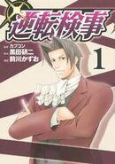 Gyakuten Kenji 1 (Manga)