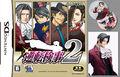 Gyakuten Kenji 2 - Limited Edition.jpg