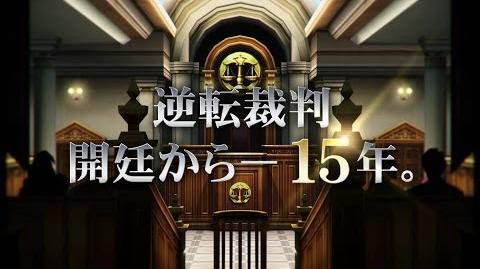 逆転裁判15周年記念 ヒストリー映像