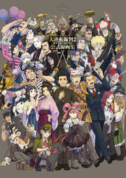 DGS2 Artbook Cover